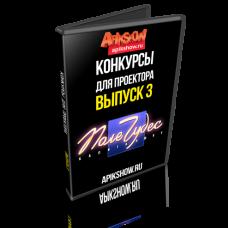 """""""ПОЛЕ ЧУДЕС"""""""