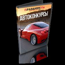 Авто-конкурсы