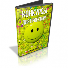 Конкурсы для проектора от Дмитрия Софронова