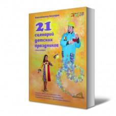 21 сценарий детских праздников