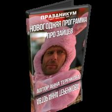 """Новогодняя программа """"Про ЗАЙЦЕВ"""""""