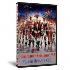 """Новогодний Сборник №3 """"Крутой Новый Год"""""""