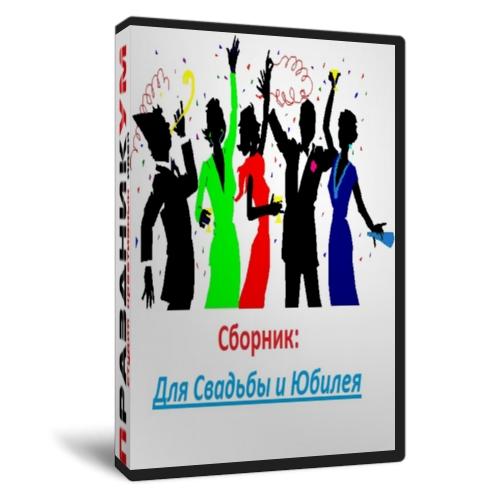 Сборник танцевальной музыки для свадьбы