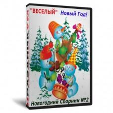 """Новогодний Сборник №2 """"ВЕСЕЛЫЙ Новый Год"""""""